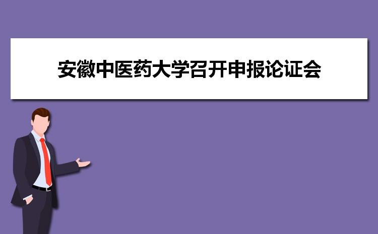 安徽中医药大学召开教育部省部共建协同创新中心申报论证会