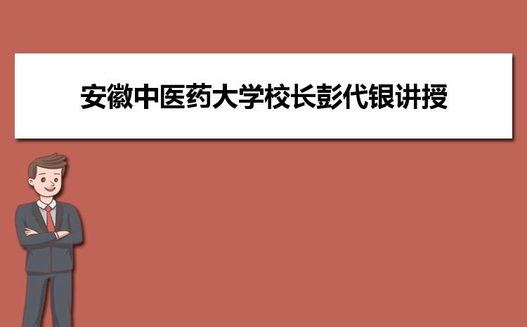 """安徽中医药大学校长彭代银为2021级新生讲授""""入学第一课"""""""