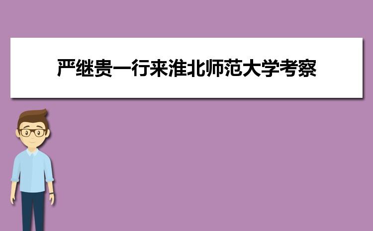安徽医学高等专科学校副校长严继贵一行来淮北师范大学考察