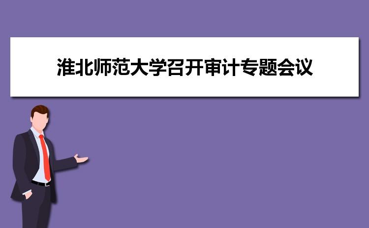淮北师范大学召开基建维修工程结算审计专题会议