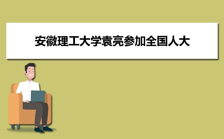 安徽理工大学袁亮参加全国人大重点建议专题调研活动