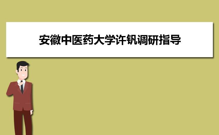 安徽中医药大学许钒调研指导第三临床医学院教学工作
