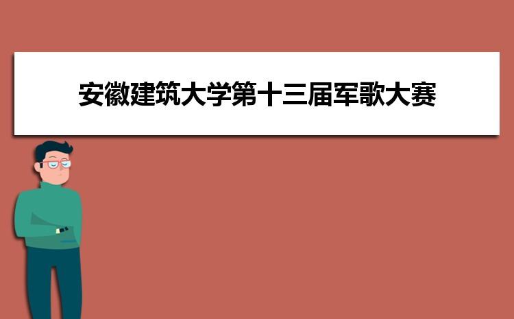 """安徽建筑大学第十三届""""请党放心 强国有我""""军歌大赛圆满落幕"""