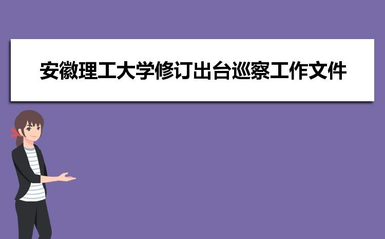 """安徽理工大学修订出台""""1+7""""巡察工作制度文件"""