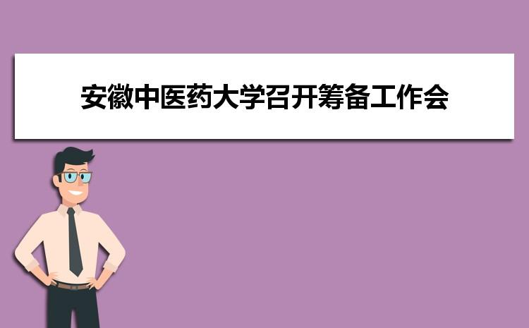 安徽中医药大学召开全国中医药院校教职工乒乓球赛筹备工作会