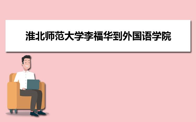 淮北师范大学副校长李福华到外国语学院调研座谈