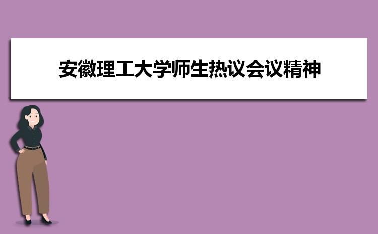 安徽理工大学师生热议中央人才工作会议精神