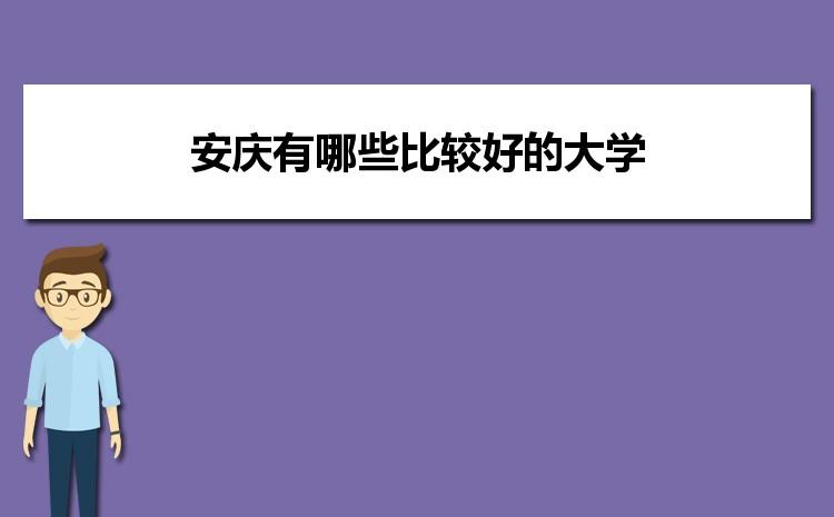 2021年安庆有哪些比较好的大学,安庆所有大学分数线排名