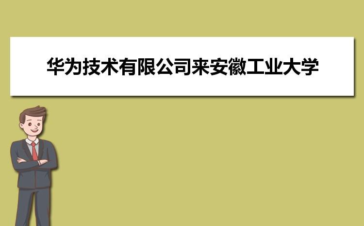 华为技术有限公司来安徽工业大学调研交流