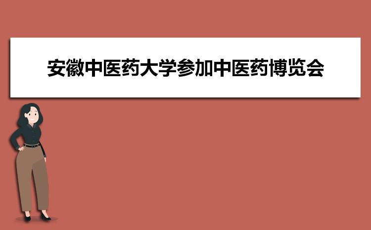 安徽中医药大学参加2021年国际(亳州)中医药博览会