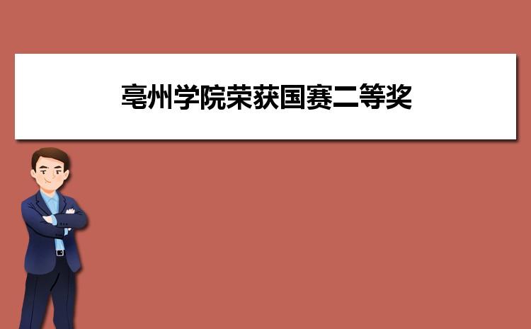 亳州学院荣获国赛二等奖