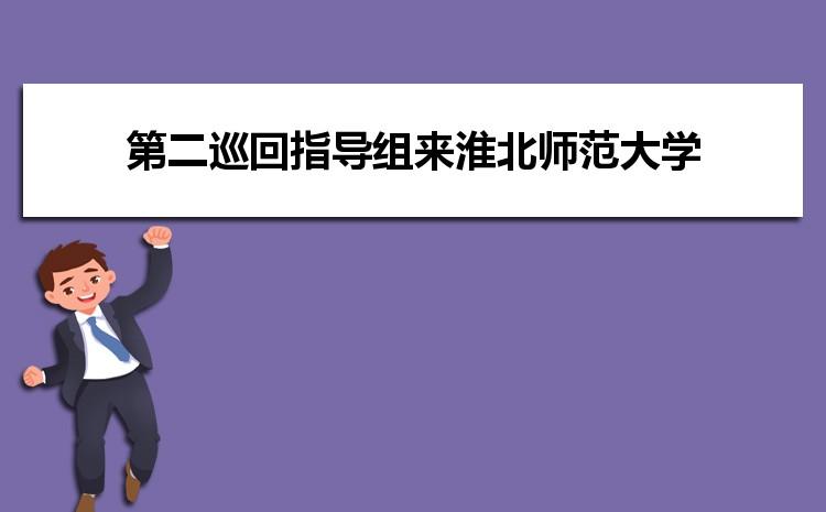 省委党史学习教育第二巡回指导组来淮北师范大学开展督导