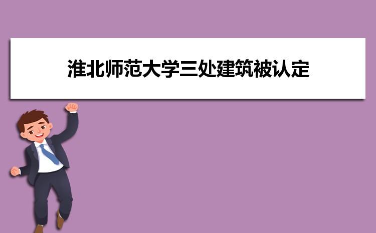 淮北师范大学三处建筑被认定为淮北市历史建筑
