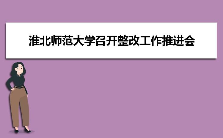 """淮北师范大学召开省委巡视""""回头看""""整改工作推进会"""