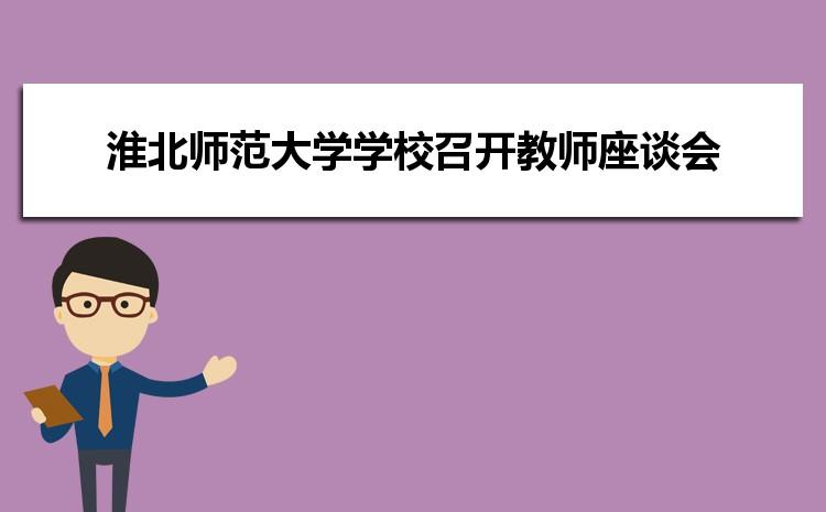 淮北师范大学学校召开庆祝第三十七个教师节教师座谈会
