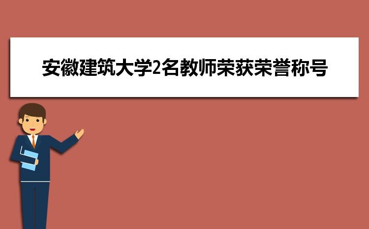 """安徽建筑大学2名教师荣获""""全省教科文卫体系统师德先进个人"""" 荣誉称号"""