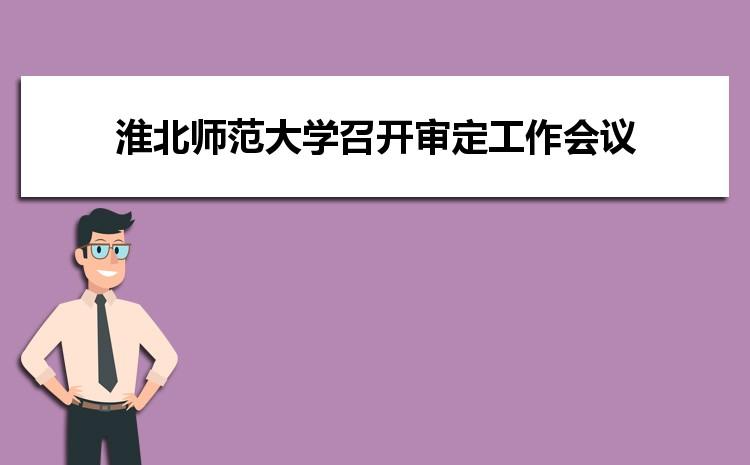 淮北师范大学召开2022年硕士研究生招生专业目录审定工作会议