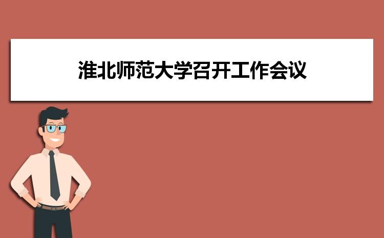 淮北师范大学召开2021年高等教育质量监测数据填报暨本科教学质量报告编制工作会议