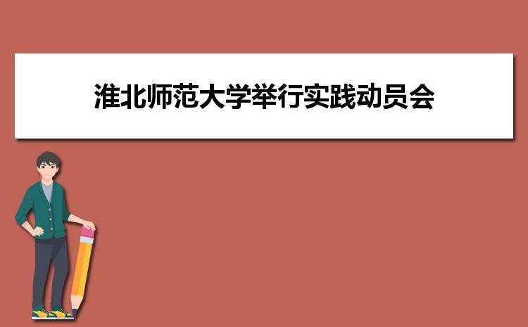 淮北师范大学举行级专业学位研究生实践动员会和教育硕士专业实践对接会