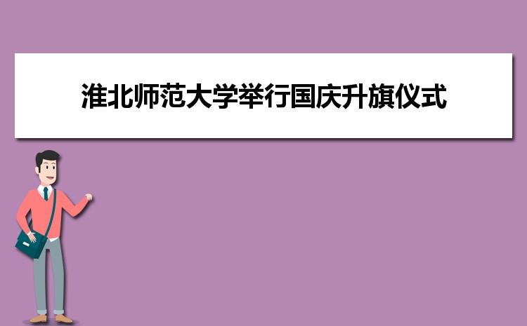 淮北师范大学举行国庆升旗仪式