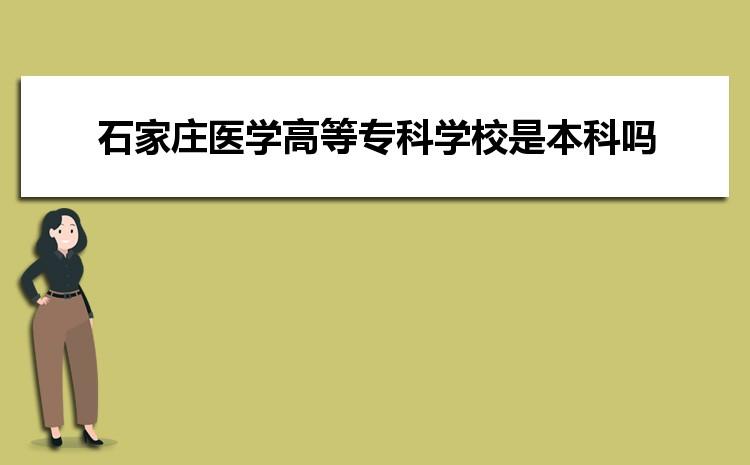 石家庄医学高等专科学校是本科吗,2021年石家庄医学高等专科学校是本科还是专科学校