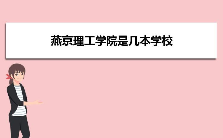 燕京理工学院是几本学校,2021年燕京理工学院是二本还是三本大学