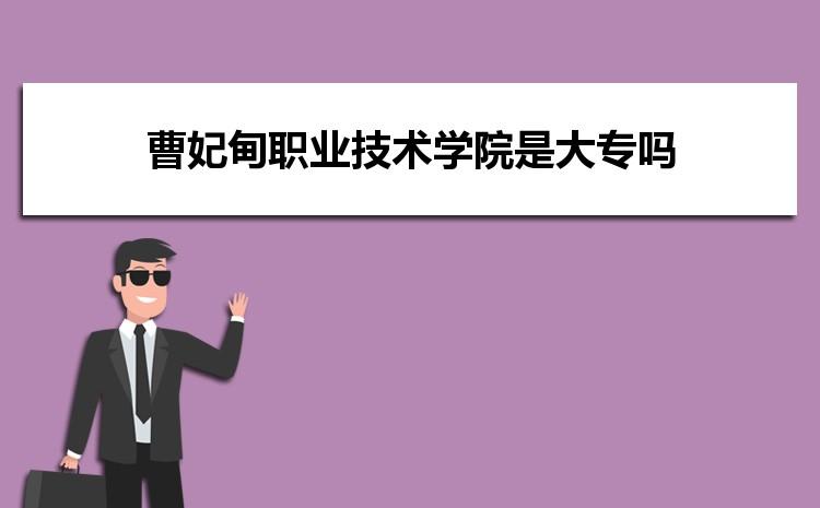 曹妃甸职业技术学院是大专吗,2021年曹妃甸职业技术学院是本科还是专科学校
