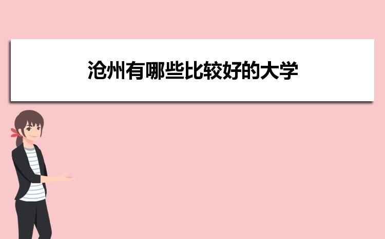 2021年沧州有哪些比较好的大学,沧州所有大学分数线排名