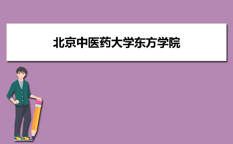 北京中医药大学东方学院是本科还是专科