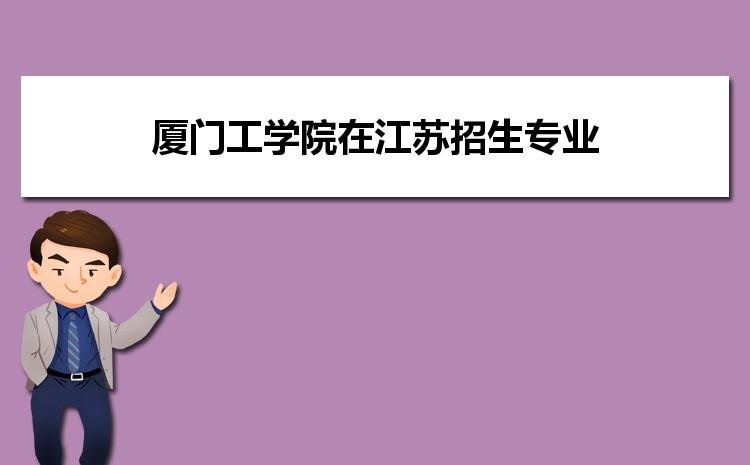 2021年厦门工学院在江苏招生专业及选科要求对照