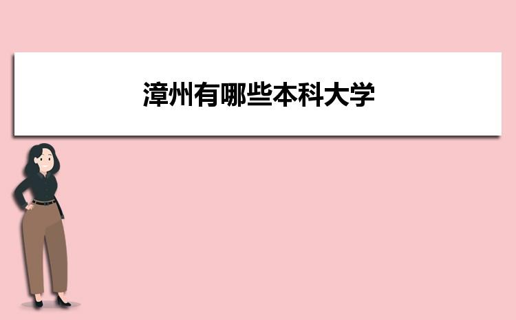2021年漳州有哪些本科大学,漳州本科大学分数线排名