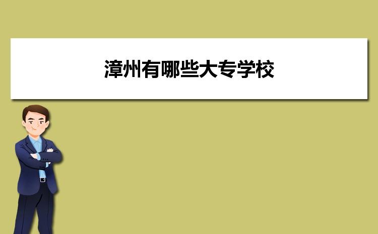 2021年漳州有哪些大专学校,漳州大专院校录取分数线排名