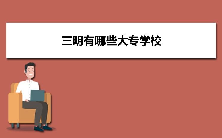 2021年三明有哪些大专学校,三明大专院校录取分数线排名