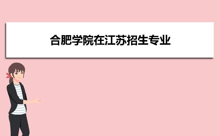 2021年合肥学院在江苏招生专业及选科要求对照