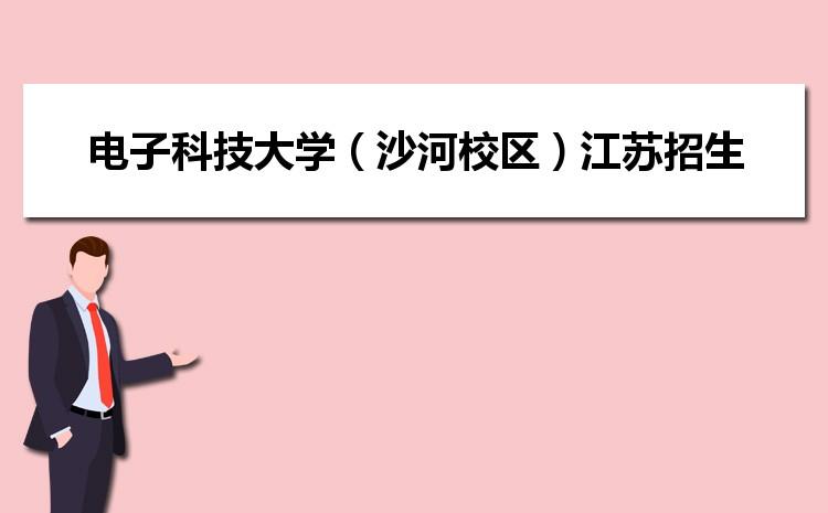 2021年电子科技大学(沙河校区)在江苏招生专业及选科要求对照