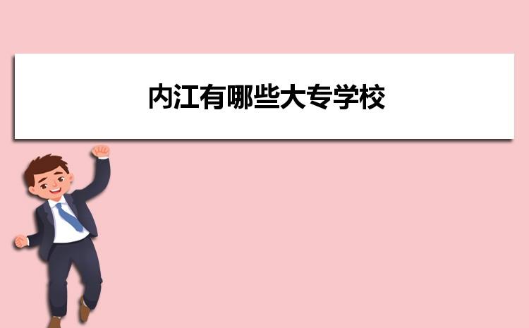 2021年内江有哪些大专学校,内江大专院校录取分数线排名