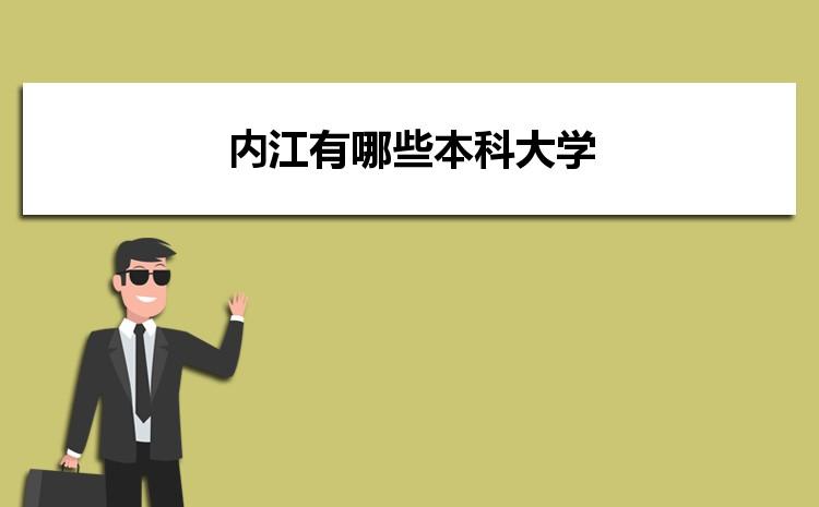 2021年内江有哪些本科大学,内江本科大学分数线排名