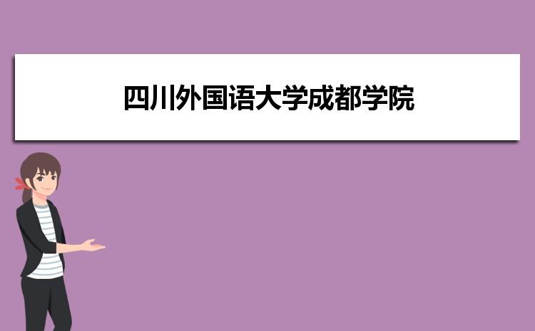 四川外国语大学成都学院2021年多少分能考上录取,历年最低分数线汇总表