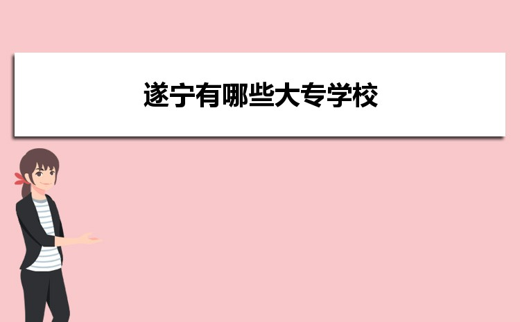 2021年遂宁有哪些大专学校,遂宁大专院校录取分数线排名