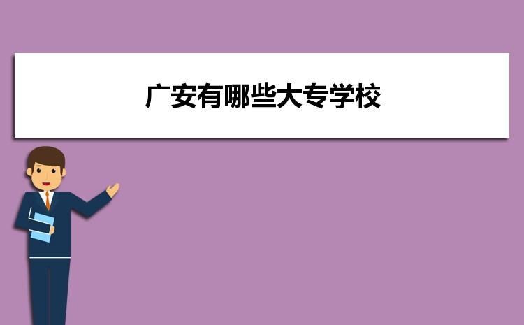 2021年广安有哪些大专学校,广安大专院校录取分数线排名