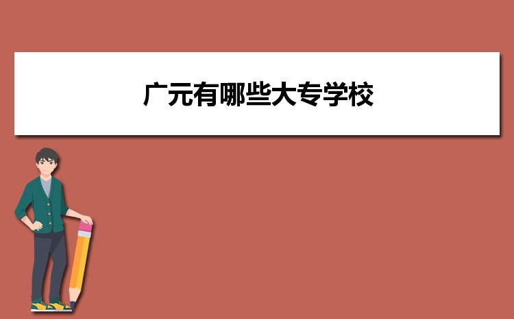 2021年广元有哪些大专学校,广元大专院校录取分数线排名