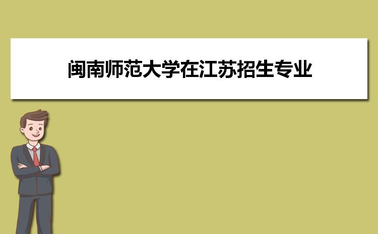 2021年闽南师范大学在江苏招生专业及选科要求对照