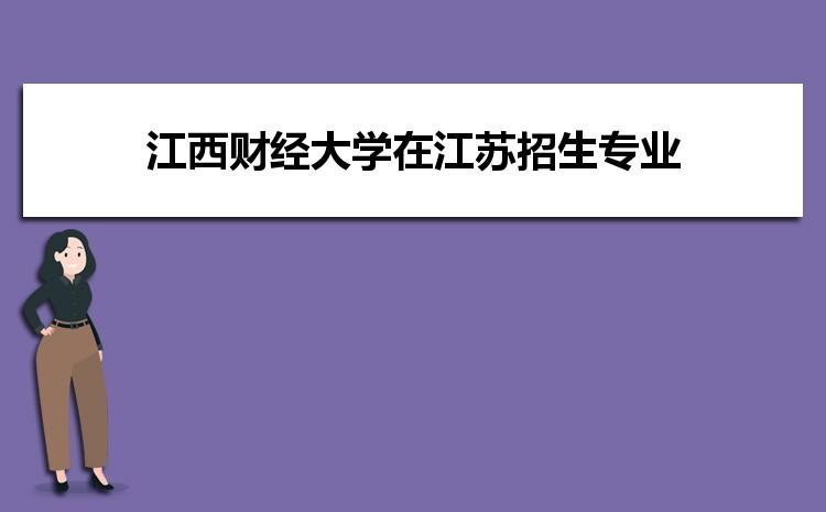 2021年江西财经大学在江苏招生专业及选科要求对照