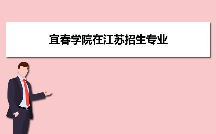 2021年宜春学院在江苏招生专业及选科要求对照