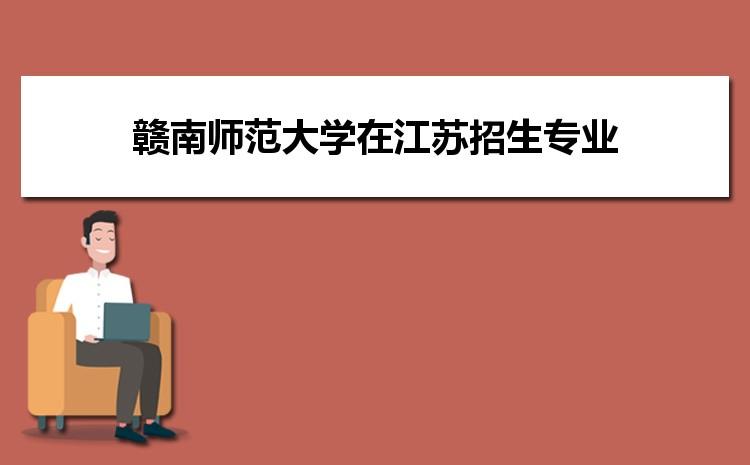 2021年赣南师范大学在江苏招生专业及选科要求对照
