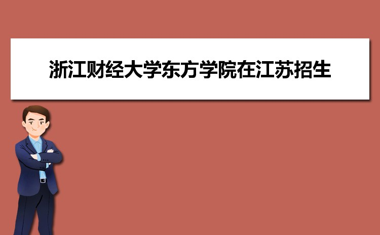 2021年浙江财经大学东方学院在江苏招生专业及选科要求对照