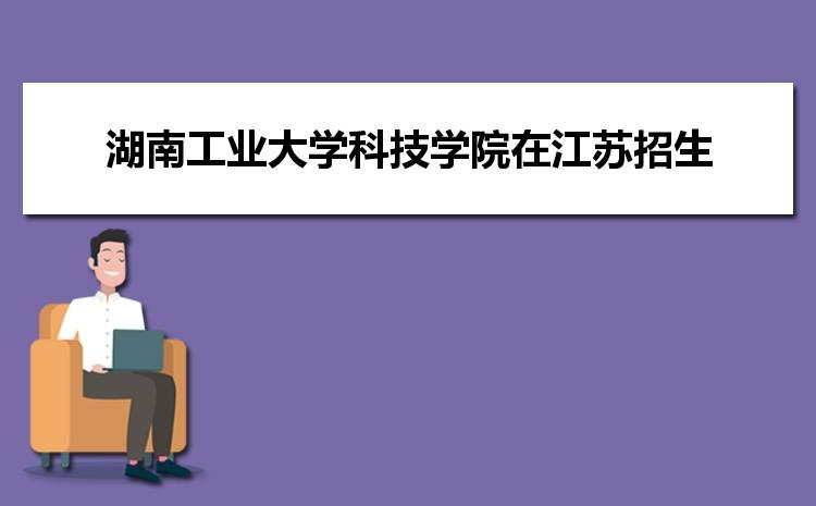 2021年湖南工业大学科技学院在江苏招生专业及选科要求对照