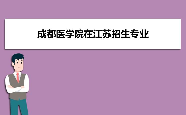 2021年成都医学院在江苏招生专业及选科要求对照