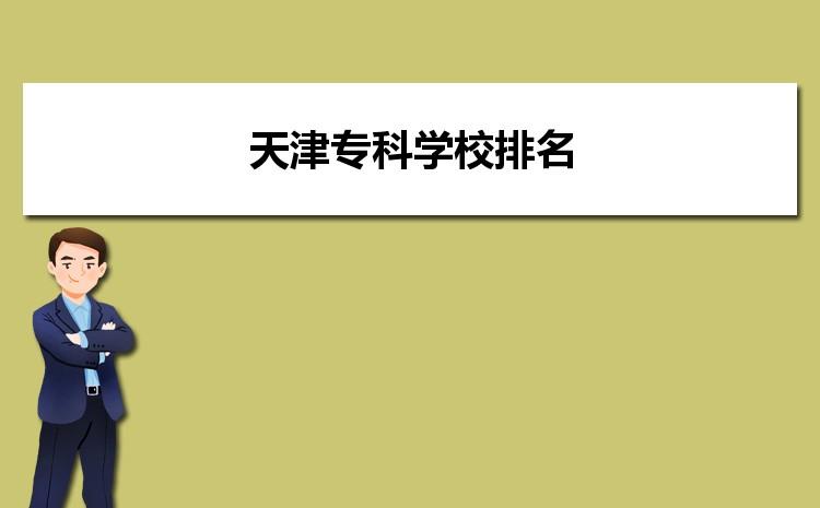 2021年天津专科院校录取分数线排名,天津专科学校排名