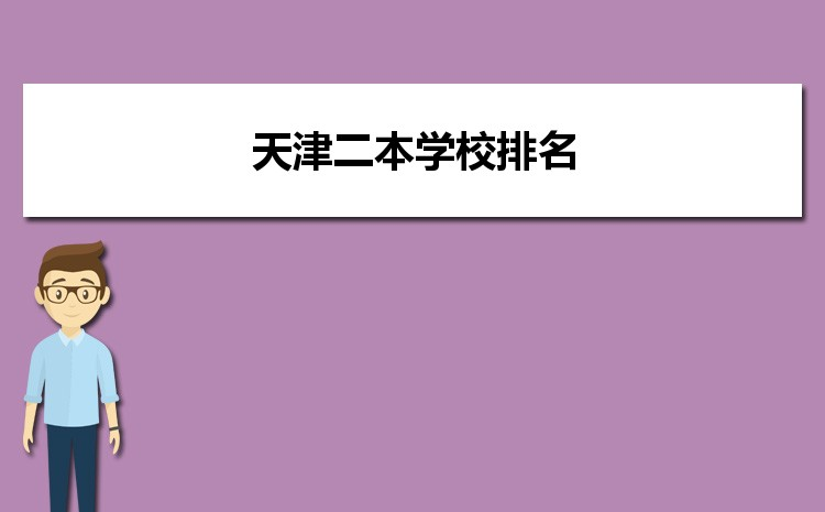 2021年天津二本大学录取分数线排名,天津二本学校排名